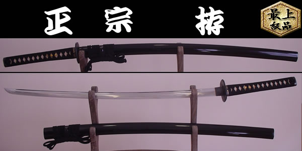 【日本のお土産】◆日本刀・居合刀【五郎入道正宗 拵】【刀匠シリーズ】
