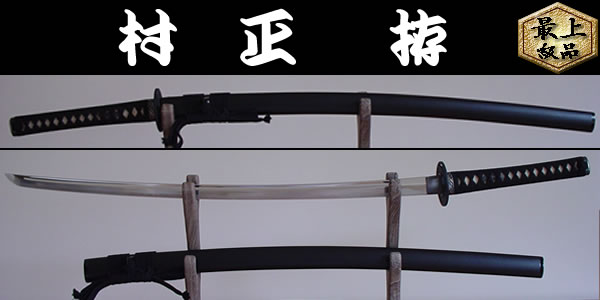 【日本のお土産】◆日本刀・居合刀【千子村正 拵】【刀匠シリーズ】