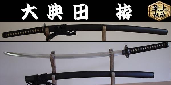 【日本のお土産】◆日本刀・居合刀【大典田 拵】【刀匠シリーズ】