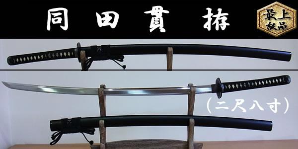 【日本のお土産】◆日本刀・居合刀【同田貫2尺8寸 拵】【刀匠シリーズ】