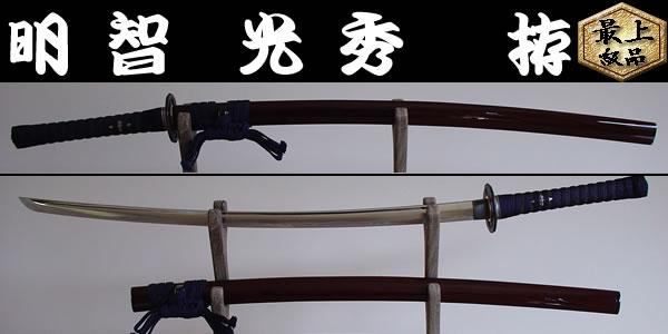 【日本のお土産】◆日本刀・居合刀【明智光秀 拵】【戦国武将・大名シリーズ】