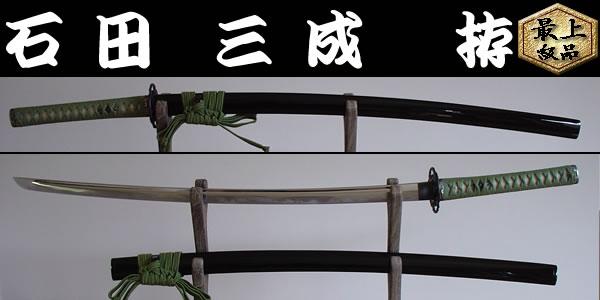 【日本のお土産】◆日本刀・居合刀【石田三成 拵】【戦国武将・大名シリーズ】