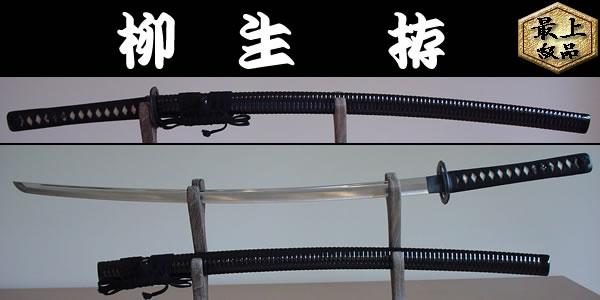 【日本のお土産】◆日本刀・居合刀【柳生十兵衛 拵】【戦国武将・大名シリーズ】