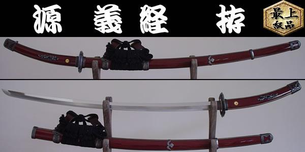【日本のお土産】◆日本刀・居合刀【源義経(太刀) 拵】【戦国武将・大名シリーズ】