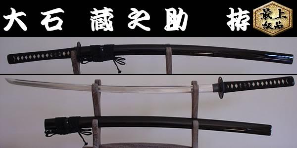 【日本のお土産】◆日本刀・居合刀【大石蔵之助 拵】【戦国武将・大名シリーズ】