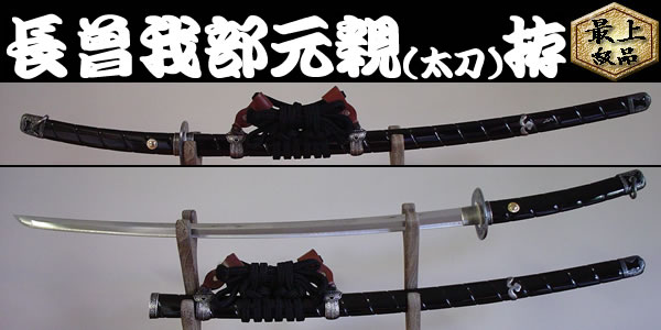 【日本のお土産】◆日本刀・居合刀【長曽我部元親 拵】【戦国武将・大名シリーズ】