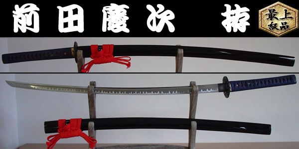【日本のお土産】◆日本刀・居合刀【前田慶次 拵】【戦国武将・大名シリーズ】