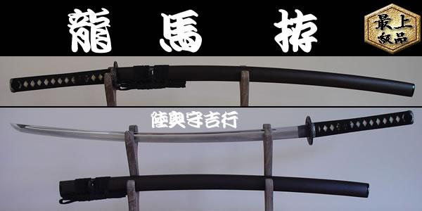 【日本のお土産】◆日本刀・居合刀【坂本竜馬(茶石目) 拵】【幕末シリーズ】