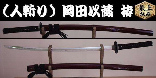 【日本のお土産】◆日本刀・居合刀【岡田以蔵 (人斬り) 拵】【幕末シリーズ】