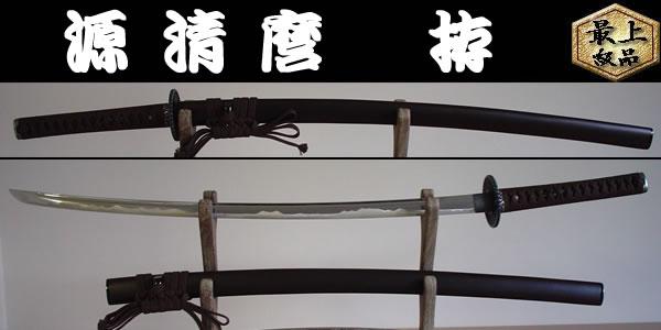 【日本のお土産】◆日本刀・居合刀【源清麿 拵】【幕末シリーズ】