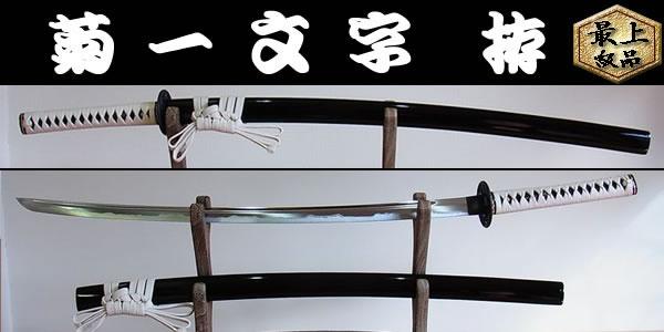 【日本のお土産】◆日本刀・居合刀【菊一文字則宗(白糸・黒鮫) 拵】【刀匠シリーズ】