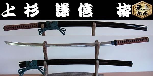 【日本のお土産】◆日本刀・居合刀【姫鶴一文字(上杉家宝刀) 拵】【戦国武将・大名シリーズ】