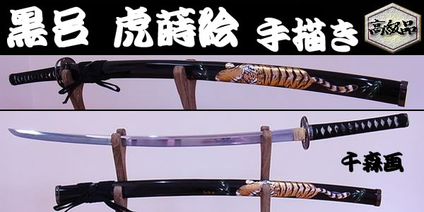 【模造刀】【日本のおみやげ】◆日本刀 模造刀 居合刀【虎蒔絵】【手描きシリーズ】生産限定品