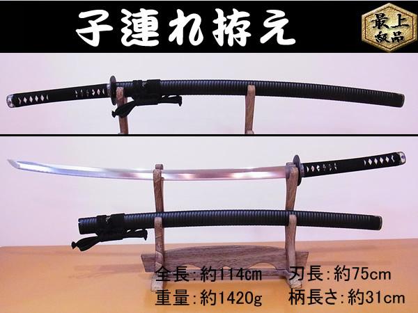 【日本のお土産】◆日本刀・居合刀【子連れ 拵】【その他シリーズ】