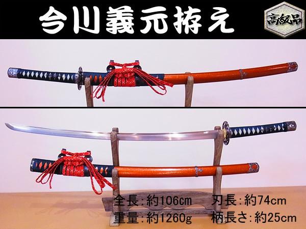 【日本のおみやげ】◆日本刀・模造刀【今川義元(太刀) 拵】【戦国武将・大名シリーズ】