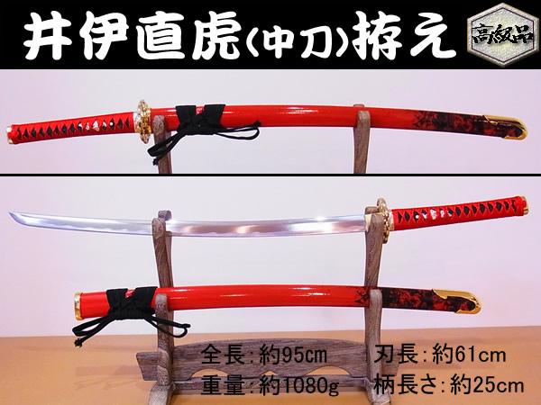 【日本のおみやげ】◆日本刀・模造刀【井伊直虎(中刀)拵】【戦国武将・大名シリーズ】