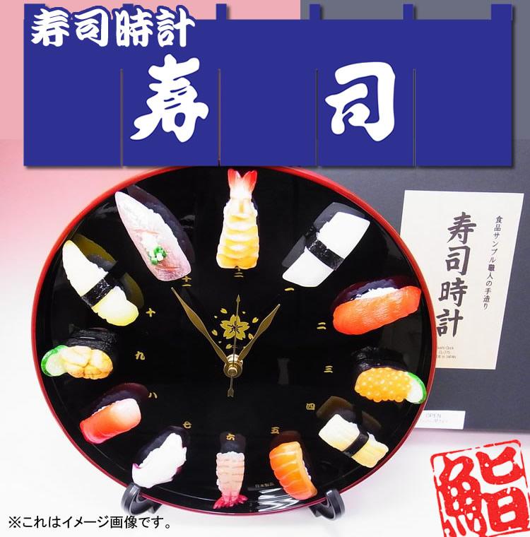 日本のお土産|日本のおみやげホームステイ おみやげ|日本土産♪リアル寿司時計♪【食品サンプルネタ12個入り】