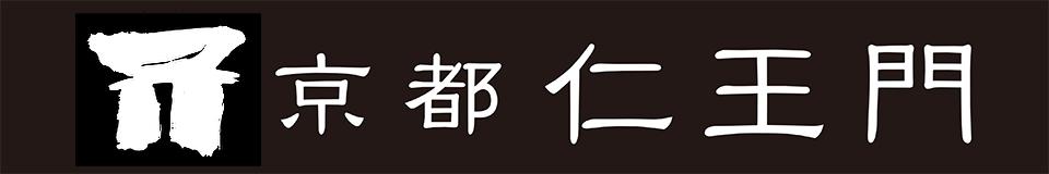 京都 仁王門:ぬれ八ッ橋あうん餅のお店 京都 仁王門です。