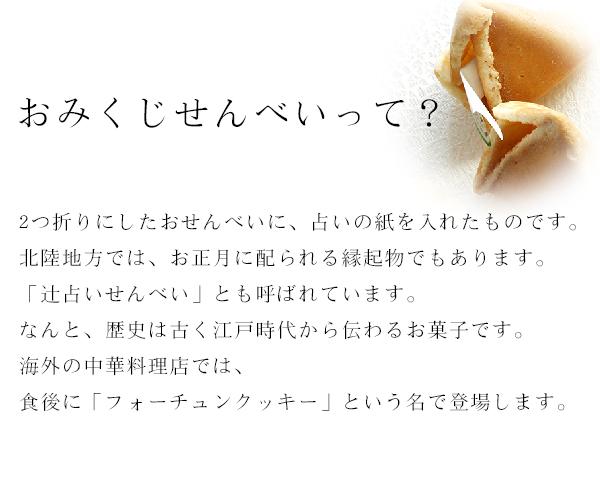 Omikuji senbei 10P04oct13