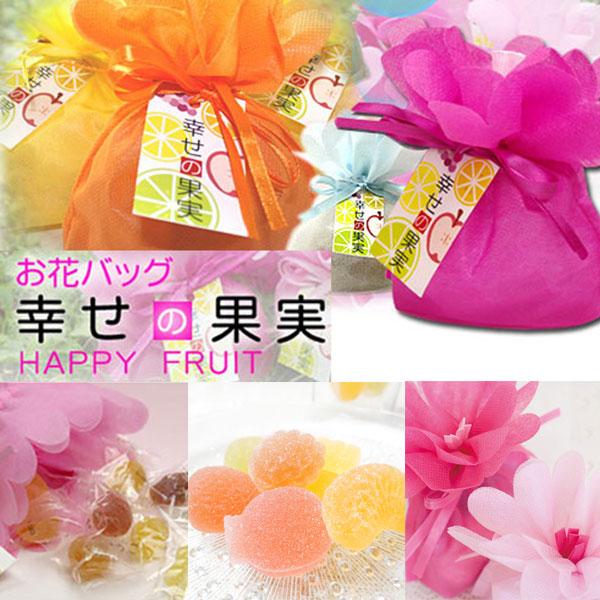 敬老の日 ご挨拶 母の日 プチギフト 特別セール品 ブライダル 内祝い 結婚 個包装 サンクスギフト 2袋セット 幸せの果実 優先配送 お花バッグ
