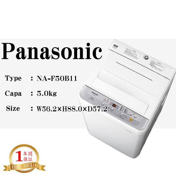 Panasonic/NA-F50B11-S/5kg洗濯機/シルバー