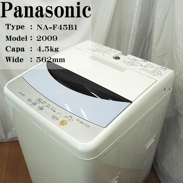 【中古】F45B1-B Panasonic/NA-F45B1/4.5kg洗濯機/送風乾燥/美品
