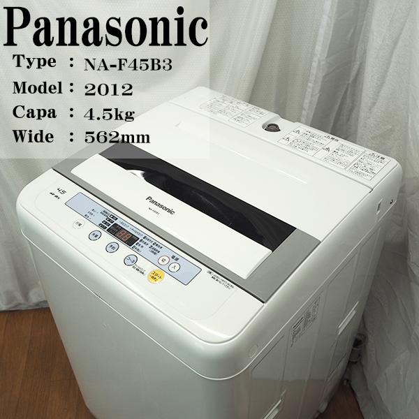 【中古】F45B3-B Panasonic/NA-F45B3/4.5kg洗濯機/送風乾燥/美品