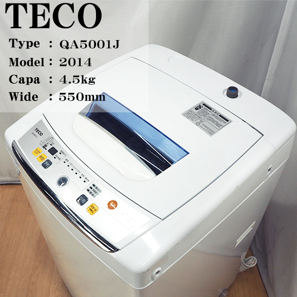 【中古】SA10-036 TECO/4.5kg洗濯機/QA5001/ステンレス槽/2014年式/送風乾燥/送料込み