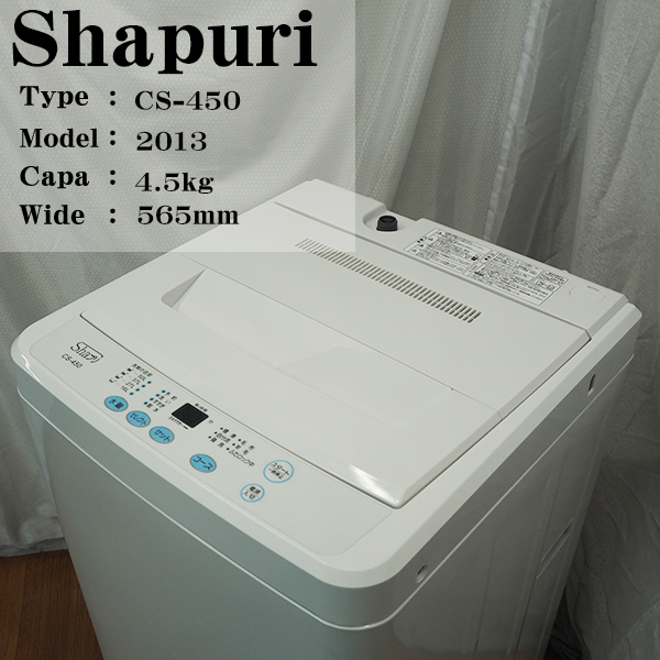 【中古】CS450B Shapuri/CS-450/4.5kg洗濯機/2013年式/ステンレス槽