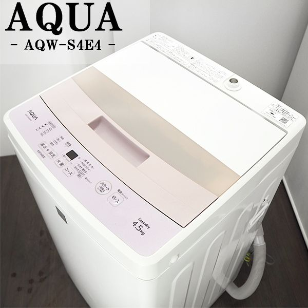 【中古】SB-AQWS4E4KP/4.5kg/AQUA/アクア/AQW-S4E4-KP/風乾燥/デジタル表示タイマー/お洒落/2016年モデル/良品♪