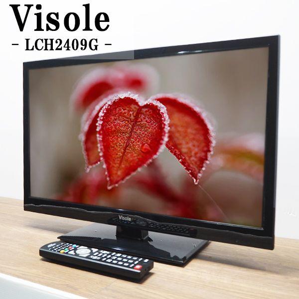 【中古】TA-LCH2409G/液晶テレビ/24V/Visole/ビソレ/LCH2409G/地上デジタル/USB HDD録画対応/2015年モデル/美品♪
