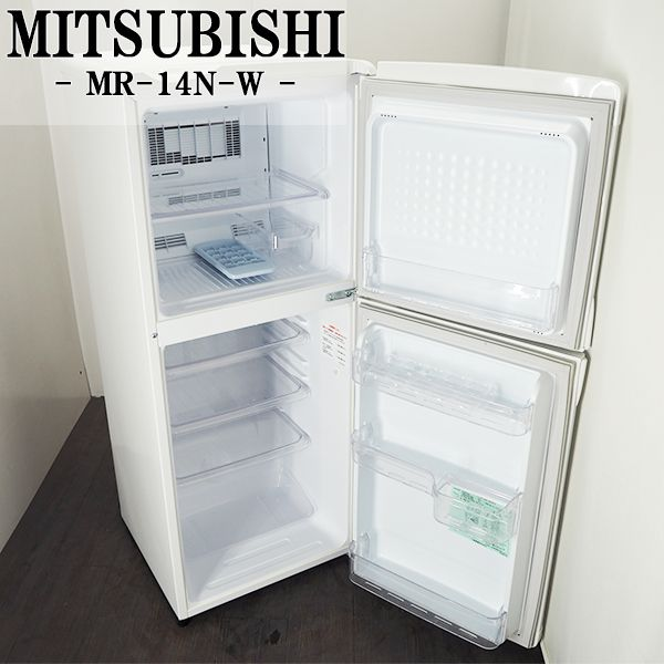 【中古】LA-MR14NW/冷蔵庫/136L/MITSUBISHI/三菱/MR-14N-W/大型フリーザー/霜取り不要/2008年モデル/美品