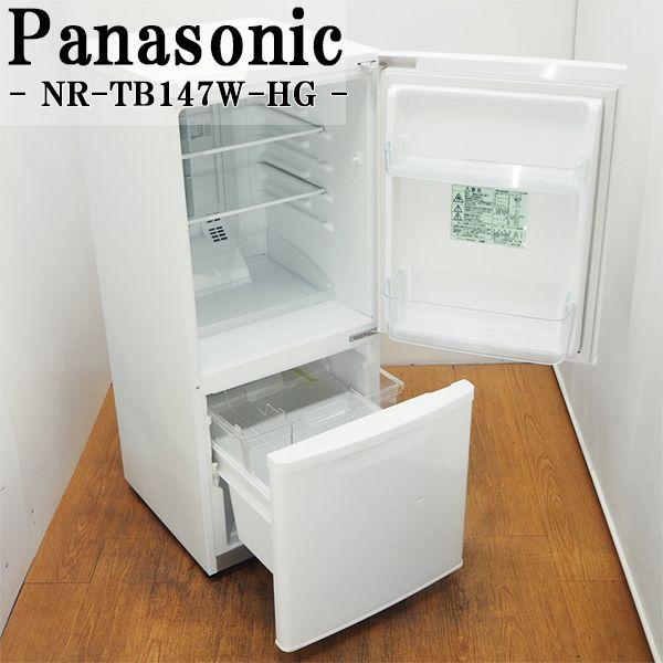 人気商品 一人暮らしに大人気 スリムスタイル 冷蔵庫 中古 LB-NRTB147WHG 138L Panasonic NR-TB147W-HG パナソニック 2015年モデル カテキン抗菌脱臭フィルター LED照明 オシャレ 倉