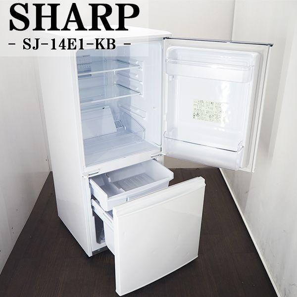 【中古】LB-SJ14E1KB/冷蔵庫/137L/SHARP/シャープ/SJ-14E1-KB/どっちも付け替えドア/自動霜取り/2014年モデル