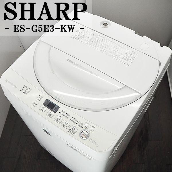 【中古】SA-ESG5E3KW/洗濯機/5.5kg/SHARP/シャープ/ES-G5E3-KW/風乾燥3.0kg/ステンレス槽/槽クリーン/2015年モデル/美品