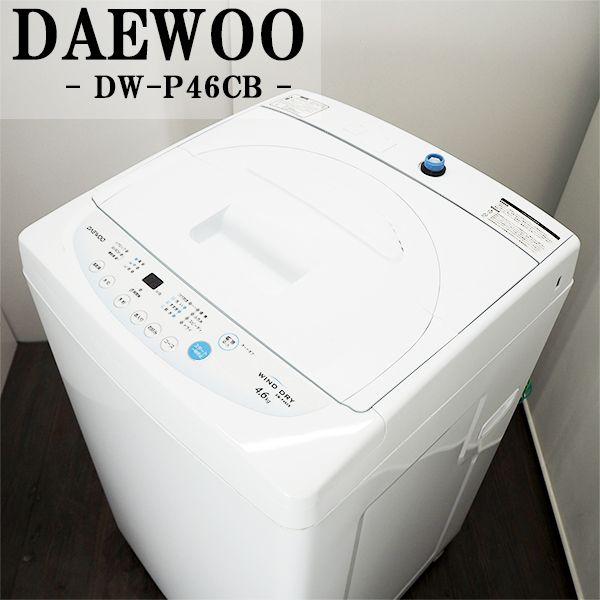 【中古】SB-DWP46CB/洗濯機/4.6kg/DAEWOO/ダイウー/DW-P46CB/2015年モデル/送風乾燥/かんたん操作/良品