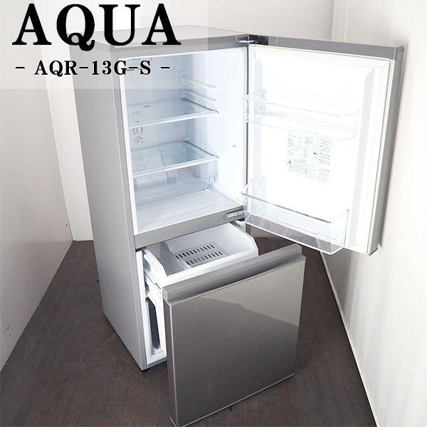 【中古】LB-AQR13GS/冷蔵庫/126L/AQUA/アクア/AQR-13G-S/ボトムフリーザー/ノンフロン/オシャレ/2018年モデル