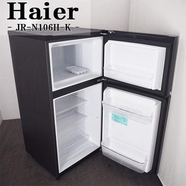 【中古】LB-JRN106HK/冷蔵庫/106L/Haier/ハイアール/JR-N106H-K/ノンフロン/人気のブラック/スタイリッシュ/2013年モデル