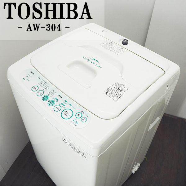 【中古】SB-AW304/洗濯機/容量4.2kg/TOSHIBA/東芝/AW-304/風乾燥/からみまセンサー/一人暮らし/2009年モデル/良品