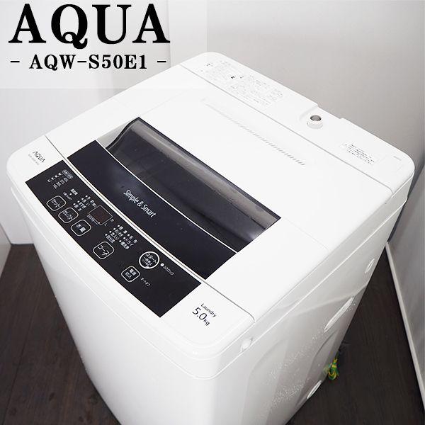 【中古】SA-AQWS50E1W/洗濯機/5.0kg/AQUA/アクア/AQW-S50E1-W/予約/チャイルドロック/モノクロ/2014年モデル/美品♪
