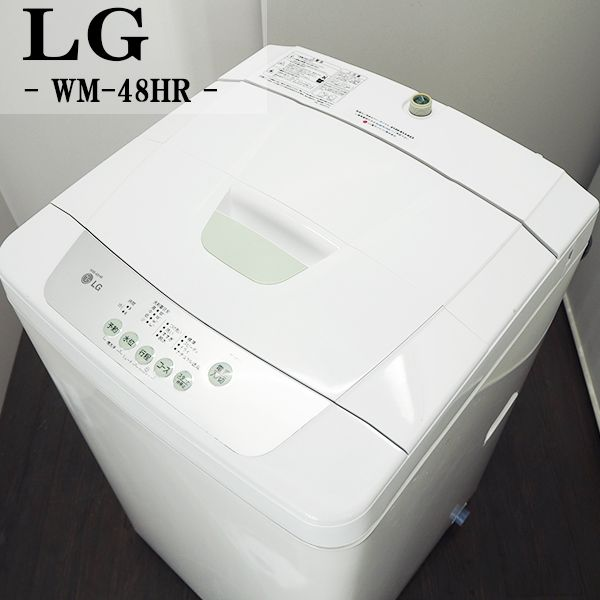 【中古】SB-WM48HR/洗濯機/4.8kg/LG電子/WM-48HR/ナチュラル送風/オシャレスタイル/2008年モデル/良品