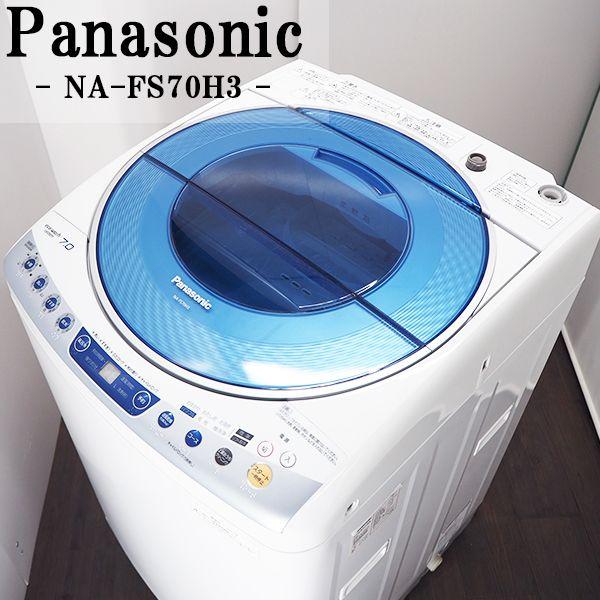 【中古】SGA-NAFS70H3A/洗濯機/7.0kg/Panasonic/パナソニック/NA-FS70H3-A/エコウォッシュ/2012年モデル/配送設置/美品