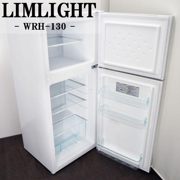 【中古】LB-WRH130/冷蔵庫/126L/LIMLIGHT/リムライト/WRH-130/地球に優しいノンフロンモデル/ホワイト/2016年モデル/良品♪