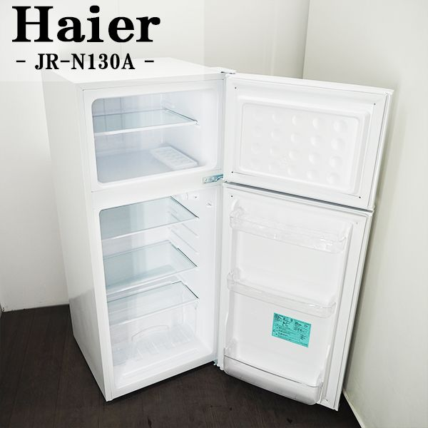 【中古】LA-JRN130AW/冷蔵庫/130L/Haier/ハイアール/JR-N130A-W/ノンフロン/トップフリーザー/2019年モデル/美品
