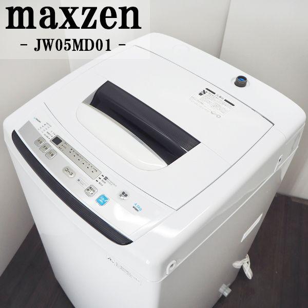 【中古】SA-JW05MD01/洗濯機/4.5kg/maxzen/JW05MD01/モノクロデザイン/風乾燥/ステン槽/デジタル表示/2016年モデル/美品♪