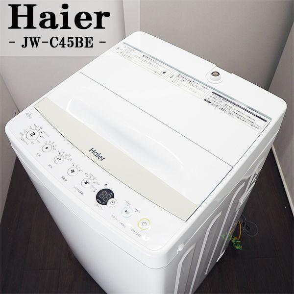 【中古】SA-JWC45BE/洗濯機/4.5kg/Haier/ハイアール/JW-C45BE/高濃度洗浄/パルセーター/しわケア脱水/2017年モデル/美品♪