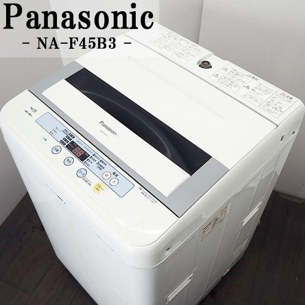 【中古】SB-NAF45B3/洗濯機/4.5kg/Panasonic/パナソニック/NA-F45B3/パワーミックス洗浄/予約/2012年モデル/良品♪