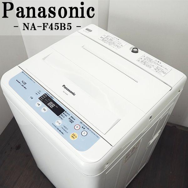 【中古】SB-NAF45B5/洗濯機/4.5kg/Panasonic/パナソニック/NA-F45B5/シンプル/送風乾燥/一人暮らし/2013年モデル/良品♪