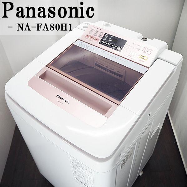 【中古】SGA-NAFA80H1/洗濯機/8.0kg/Panasonic/パナソニック/NA-FA80H1-P/即効泡洗浄/送風乾燥/配送設置/2014年モデル/美品