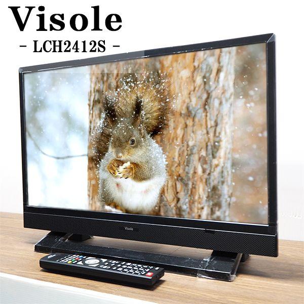 【中古】TA-LCH2412S/液晶テレビ/24V/Visole/LCH2412S/外付けHDD録画対応/HDMI2系統//BS/CS/地上デジ/2019年モデル/美品